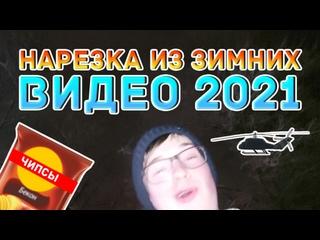 Нарезка из зимних видео 2021 - Стиль бомжа