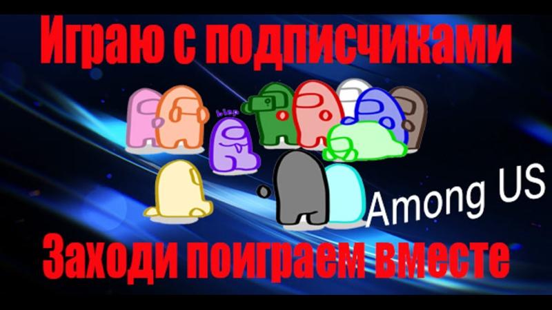 СТРИМ AMONG US 63 v2021 6 30s ИГРА С ПОДПИСЧИКАМИ