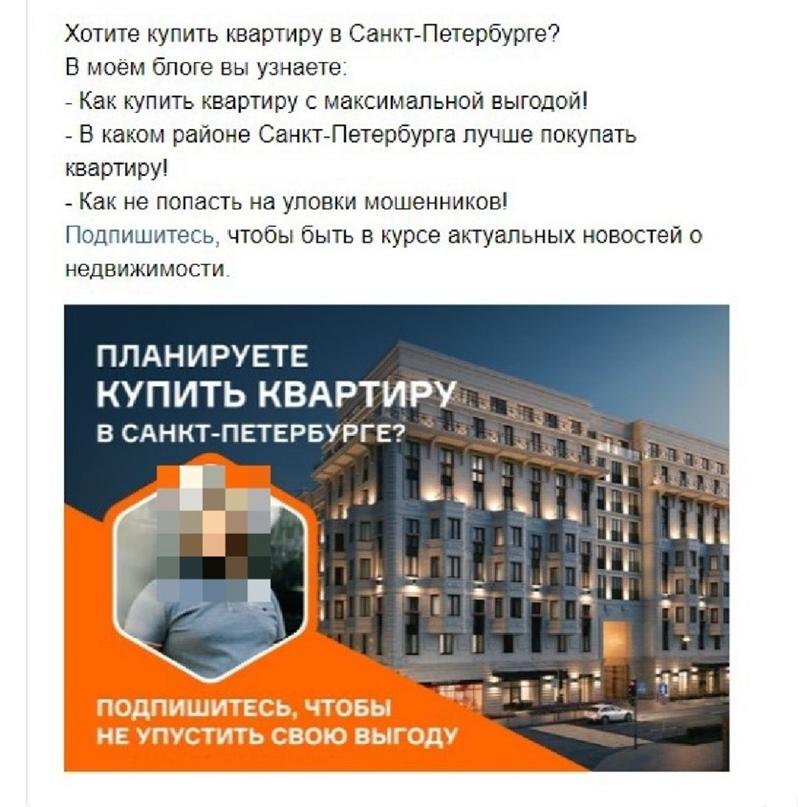 Как получить 372 подписчика Вконтакте по 30 рублей для риэлтора из Санкт-Петербурга, изображение №4