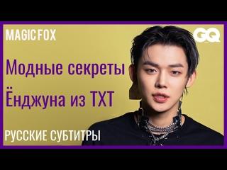 [РУС.СУБ] [] TMI Интервью с Ёнджуном из TOMORROW X TOGETHER | Интервью для GQ Korea