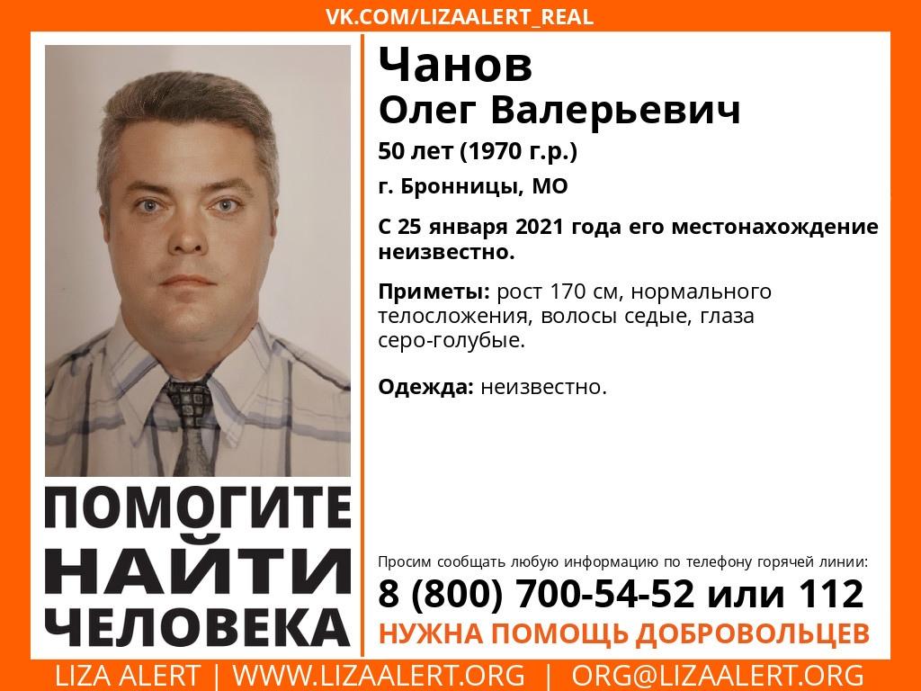 Внимание! Помогите найти человека! Пропал #Чанов Олег Валерьевич, 50 лет, г