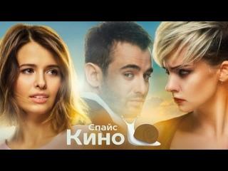 Без меня (2018, Россия) драма, мелодрама; смотреть фильм/кино/трейлер онлайн КиноСпайс HD