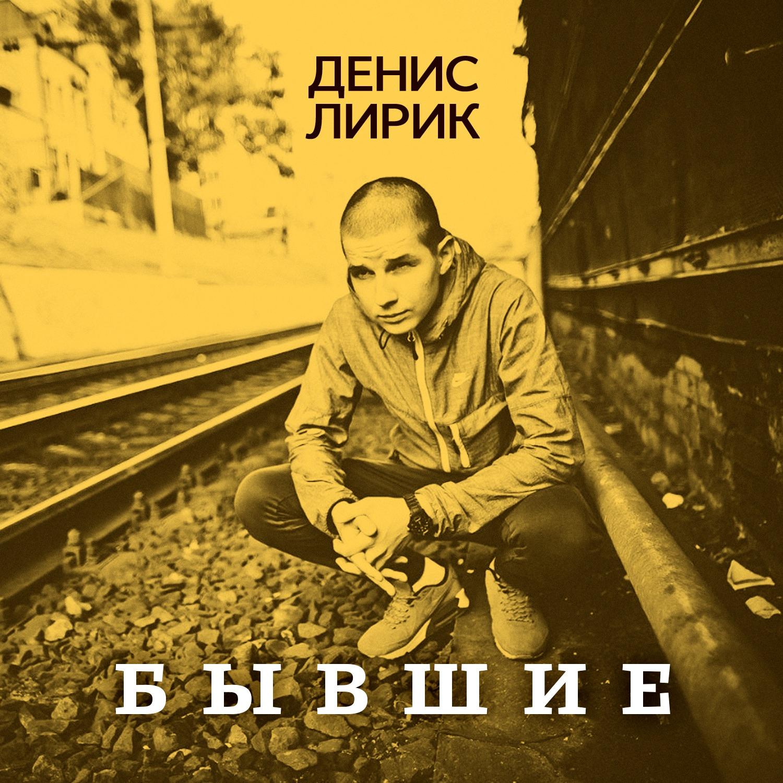 Денис Лирик album Бывшие