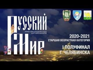 Русский мир 2020-2021. 1-ый городской полуфинал . Старшая возрастная категория  2