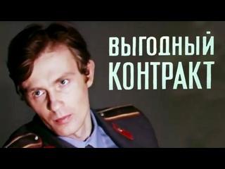 Выгодный контракт: «Нейлоновая куртка» (1979) [1 серия]
