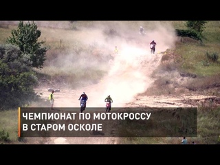 Чемпионат по мотокроссу в Старом Осколе