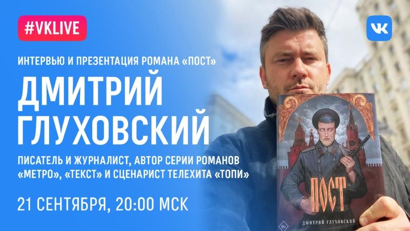 VKLive Дмитрий Глуховский Интервью и презентация романа Пост