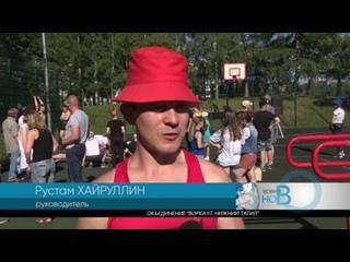 Чемпионат по уличной гимнастике.