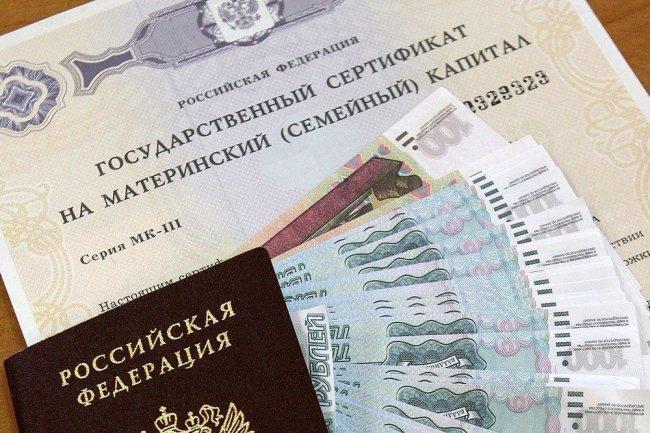 Невостребованные средства материнского капитала в России уйдут на накопительные пенсии