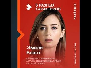 Фильмы с Эмили Блант