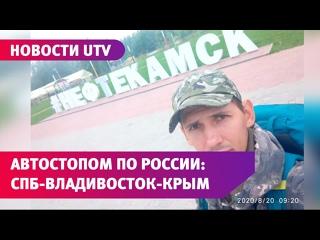 Автостопщик из Петербурга добрался до Владивостока и через Башкирию едет в Крым