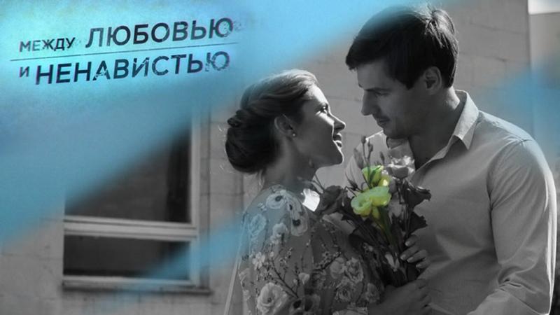 Между любовью и ненавистью 2016 1 8 серия Мелодрама