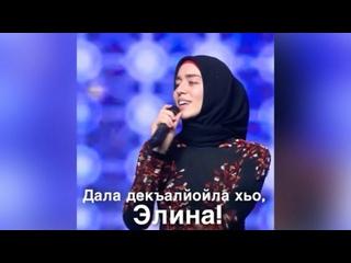 Сегодня день рождения у замечательной и талантливой певицы, Народной артистки ЧР Элины Муртазовой!