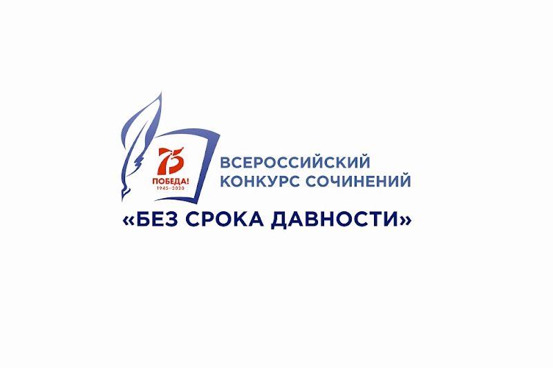 Школьники Петровского района могут поучаствовать во Всероссийском конкурсе сочинений