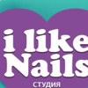 """Студия маникюра """"I like nails"""" г.Москва"""