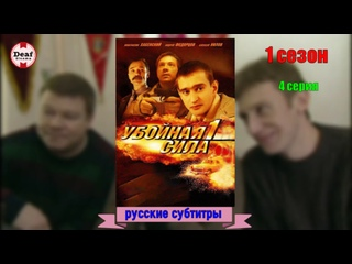 Убойная сила (1сезон_4серия из9) (2000) (Россия) (детектив) (субтитры)