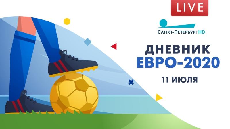 Дневник ЕВРО 2020 Спецвыпуск