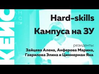 """""""Hard-skills"""" Кампуса на ЗУ / Кейсы / Кампус на Зелёной улице"""