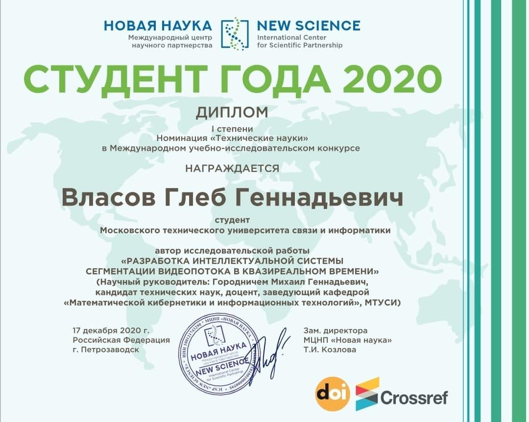 Студент МТУСИ стал победителем Международного конкурса «Студент года – 2020» Изображение с сайта МТУСИ
