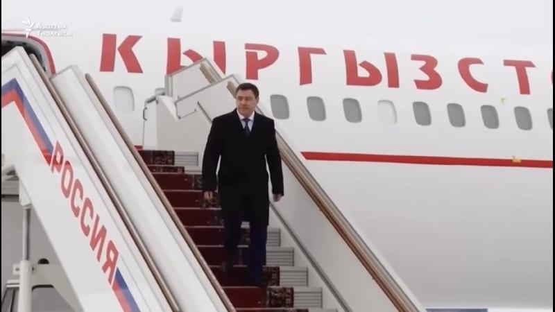 Президент Киргизии Садыр Жапаров прилетел в Москву на переговоры с Владимиром Путиным.