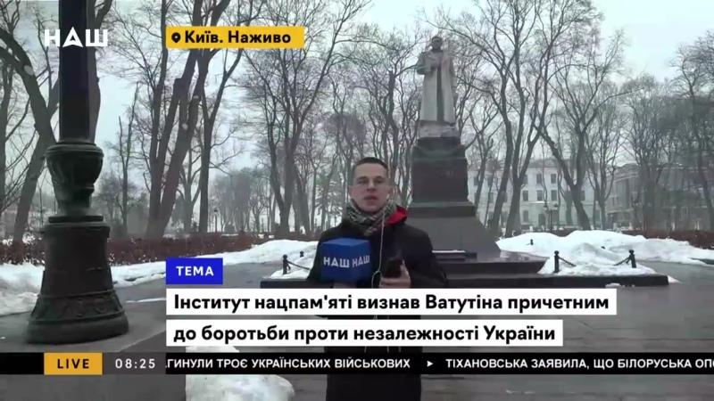 Інститут нацпамяті визнав Ватутіна причетним до боротьби проти незалежності Укр