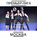 Илья Соболев фотография #47