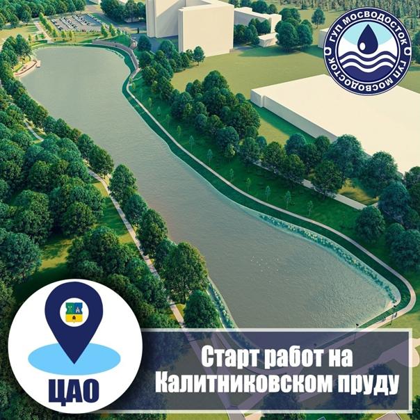 На Калитниковском пруду в Таганском районе Москвы стартов...