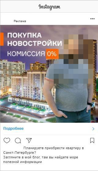 Как нарастить Instagram аудиторию топового риэлтора из Санкт-Петербурга, изображение №5