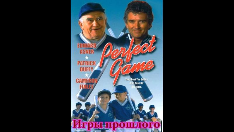 Игры прошлого Perfect Game США 2000