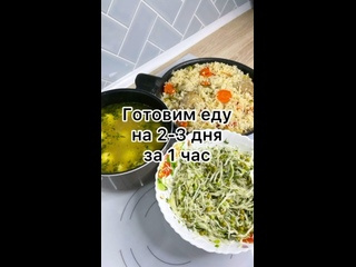 Готовим еду на 2-3 дня за 1 час (ингредиенты указаны в описании видео)