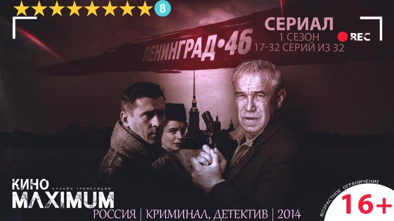 Ленинград 46 1 сезoн 17 32 сepий из 32 2014 1080p Maximum