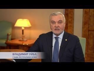 Владимир Уйба о работе по повышению инвестиционной привлекательности региона