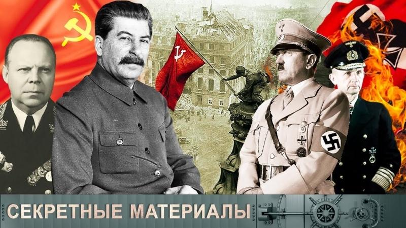 Конец Третьего рейха Кто уничтожил планы Гитлера о мировом господстве Секретные материалы