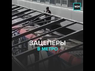 Зацеперов арестовали после поездки в московском метро — Москва 24
