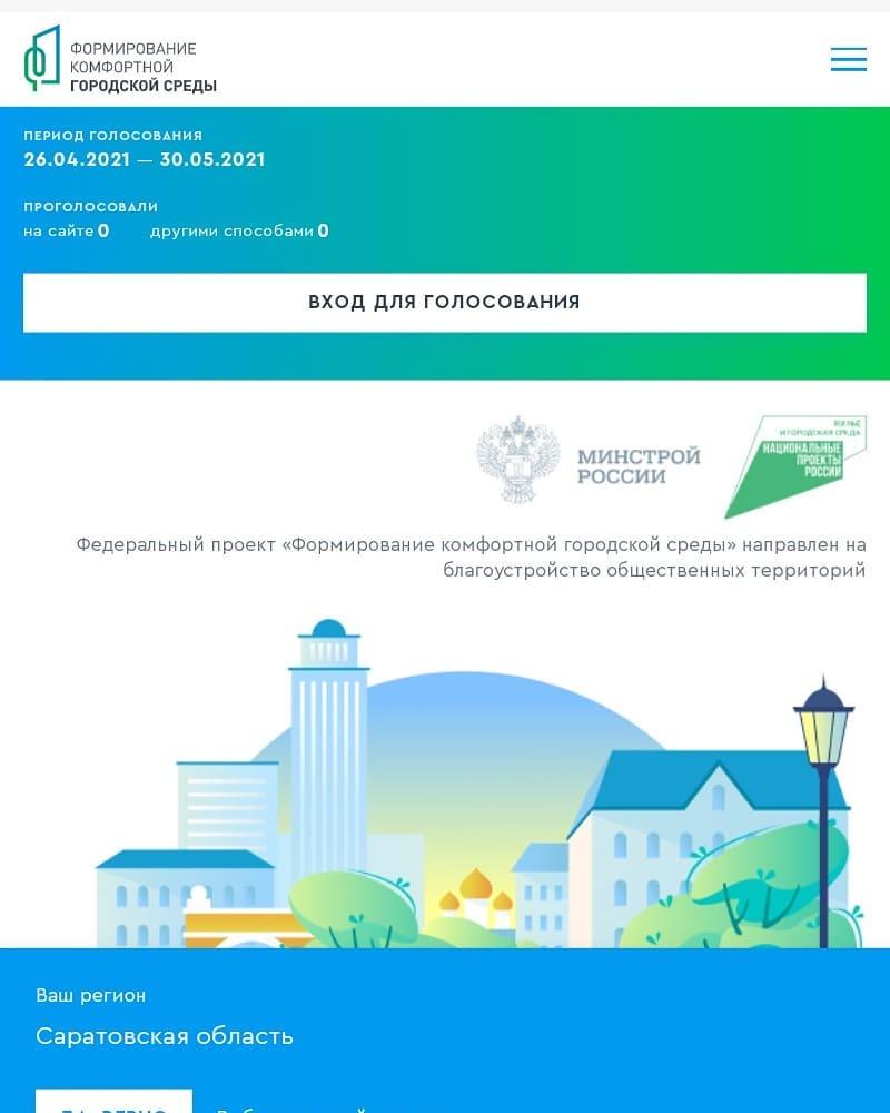 На рейтинговое голосование в Саратовской области будет вынесено 178 общественных пространств