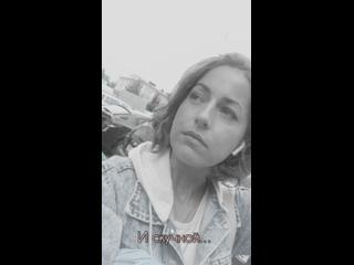 Видео от Анны Якушиной