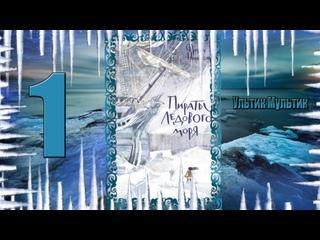Часть 1 Пираты Ледового моря Фрида Нильсон Аудиокнига Озвучка Ультик Мультик 12+