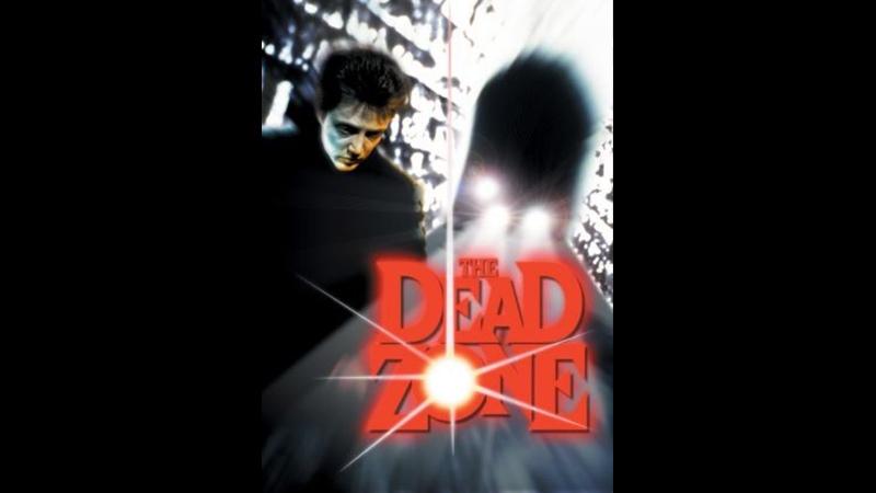 Мертвая зона 1983 г кино кинобыловремя быловремя Мертваязона Мертвая зона ужасы триллер драма детектив