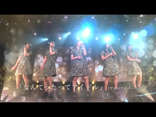 caeca「Uta no Saku Ebisu」Digest Video 27/02/2021