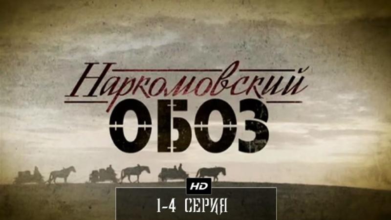 Нαρкомовскuй обоз 1 4 серия 2011