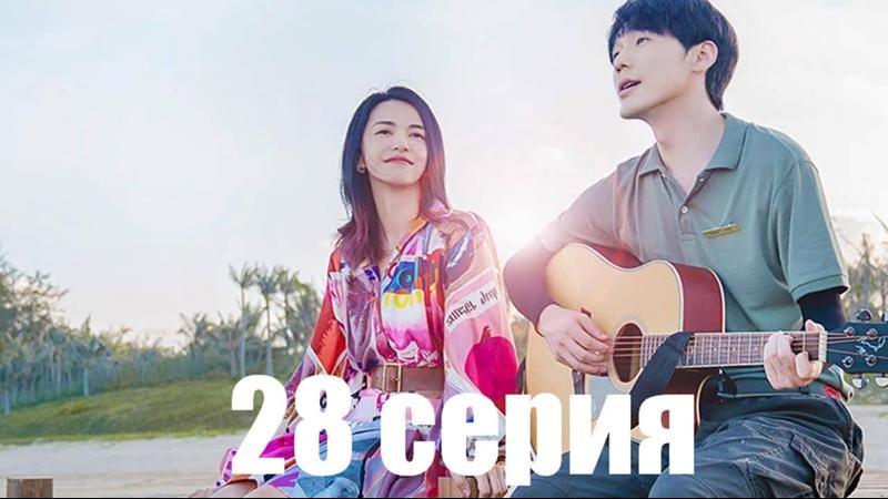 YUPIMIX Каникулы любви Vacation of Love русские субтитры 28 серия