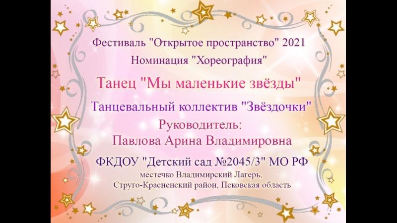Танец Мы маленькие звёзды в исполнении победителей районного фестиваля Открытое пространство 2021г.