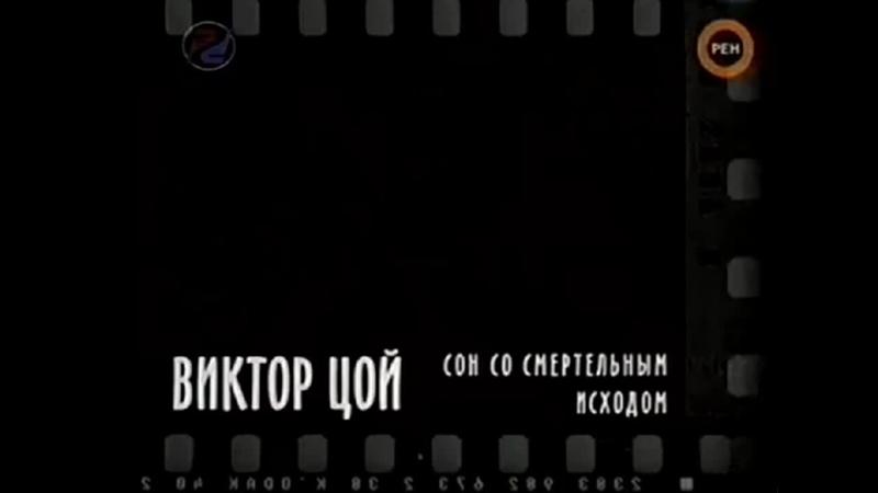 Виктор Цой ГРОМКОЕ ДЕЛО Сон со смертельным исходом 2007