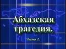Краткая история войны в Абхазии .1992-1993 годы