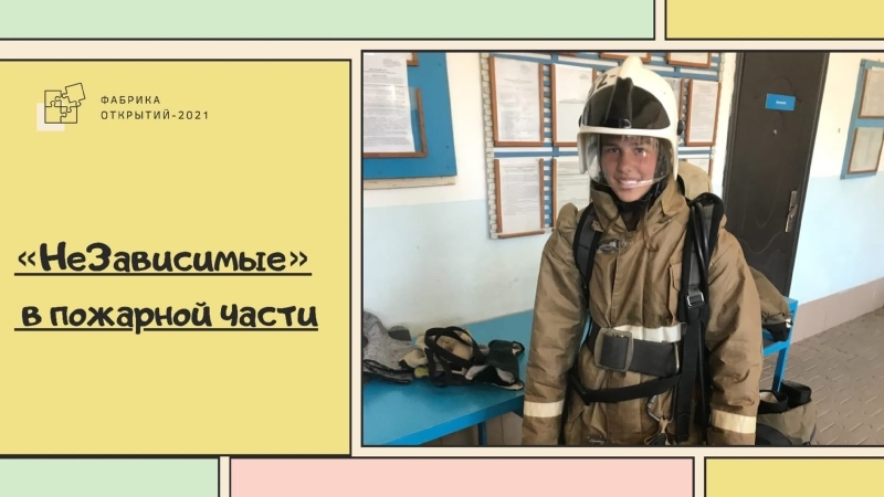 А что там у пожарных интересно Влог команды НеЗависимые