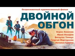 """""""Двойной обгон"""" (остросюжетное кино, боевик) СССР-1984 год"""