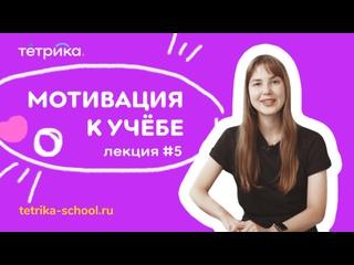Мотивация к учёбе: лекция 5