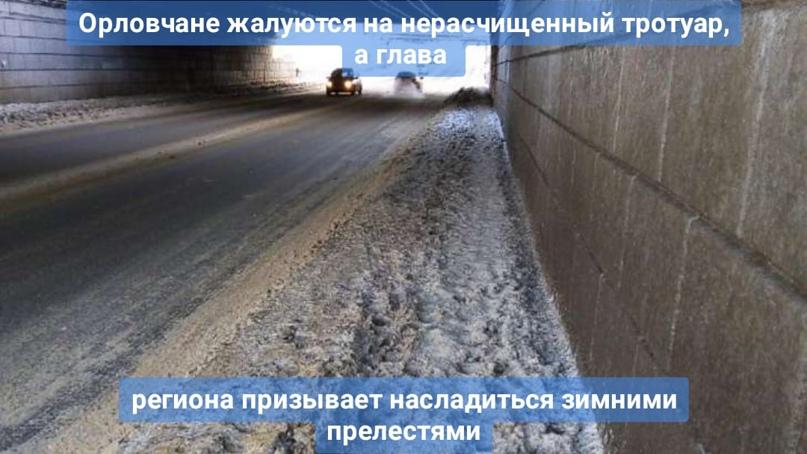 Орловчане жалуются на нерасчищенный тротуар, а глава региона призывает насладить...