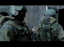 Отрывок из документального фильма про русский спецназ