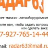 Радар63.РФ